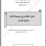 دليل الطالب منهجية كتابة مذكرة Screen-Shot-2019-01-06-at-14.39.21-150x150.png
