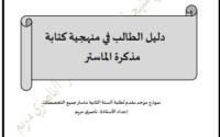 دليل الطالب في منهجية كتابة مذكرة الماستر pdf