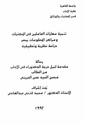 أطروحة دكتوراه : تنمية مهارات العاملين في المكتبات ومراكز المعلومات بمصر PDF