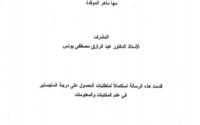 رسالة ماجستير:الأنماط القيادية السائدة في المكتبات الجامعية الحكومية في الأردن وعلاقتها بالعدالة التنظيمية من وجهة نظر العاملين