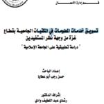 رسالة ماجستير: تسويق خدمات المعلومات في المكتبات الجامعية بقطاع غزة من وجهة نظر المستفيدين