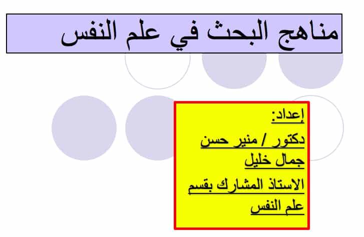 تحميل رسائل ماجستير في الزراعة pdf