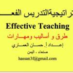 ٌكتاب إستراتيجية التدريس الفعال pdf