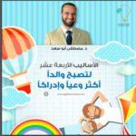 كتاب الاساليب الاربعة عشر لتصبح والدا أكثر وعيا إدراكا pdf