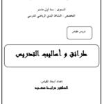 المحتويات: 1 -التدريس . 2 -استراتيجية التدريس . 3 -طريقة التدريس . 4 -مهارة التدريب . 5 -أسلوب التدريس .