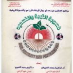 الارشاد الزراعي والتنمية الريفية