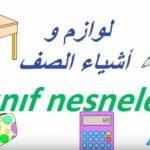 كورس : تعلم التركية - ادوات الصف كالقلم والمسطرة و الحقيبة PDF