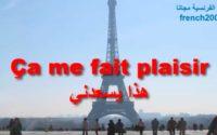 العبارات الفرنسية الأكثر استخداما مترجمة للعربية PDF