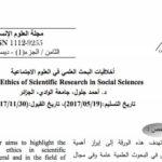 أخلاقيات البحث العلمي في العلوم الاجتماعية pdf