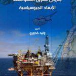 كتاب بترول شرق المتوسط : الأبعاد الجيوسياسية