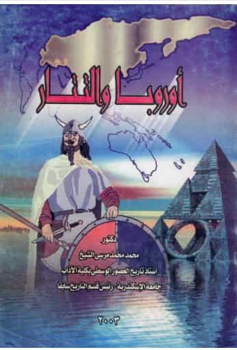 كتاب أوربا والتتار PDF
