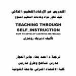 التدريس عبر الإرشاد