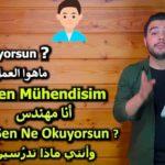 كورس : حوار لتعارف بسيط باللغة التركية PDF