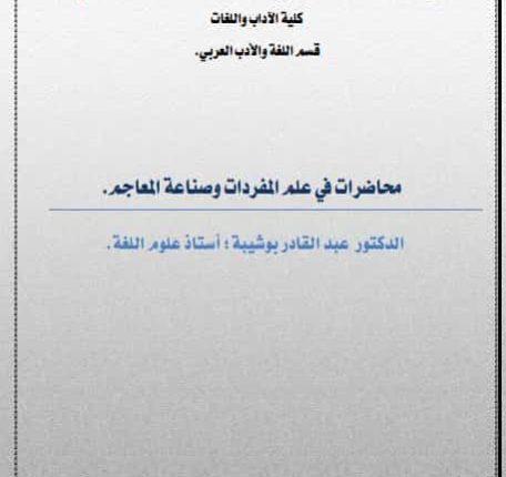 الدكتور عبد القادر بوشيشة
