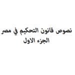 نصوص قانون التحكيم في مصر PDF