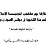 منهج تدريس التربية الاسلامية
