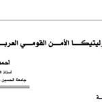 جيوبوليتيكا الأمن القومي العربي pdf