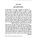 مفهوم الارشاد المهني pdf
