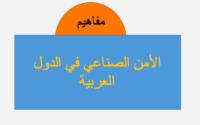 الأمن الصناعي في الدول العربية pdf
