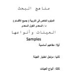 مناهج البحث العينات وأنواعها PDF
