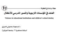 العنف في المؤسسات التربوية و المصير المدرسي للأطفال PDF