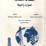 كتاب المشكلات الاقتصادية للموارد والبيئة pdf