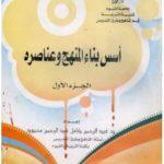 كتب حول مناهج وطرق التدريس