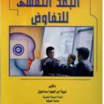 كتاب البعد النفسي للتفاوض pdf