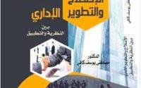 كتاب الإصلاح والتطوير الإداري PDF
