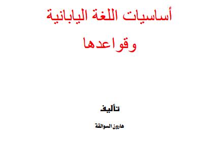 تحميل كتاب اساسيات علم الادارة pdf
