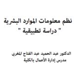 نظم معلومات الموارد البشرية pdf