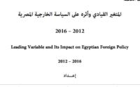 المتغير القيادي وأثره على السياسة الخارجية المصرية 2012 – 2016 pdf