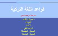 كتاب قواعد اللغة التركية : المؤنث الاعداد النفي والضمائر pdf