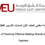 درجة ممارسة معلمي الصف الأول لمسارات التدريس الفعال للقراءة pdf
