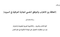 العلاقة بين الاغتراب والتوافق النفسي للجالية العراقية في السويد PDF