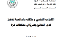 الاغتراب النفسي وعلاقته بالدافعية للإنجاز لدى المعاقين بصريا pdf