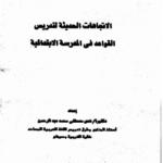 كتاب الاتجاهات الحديثة لتدريس القواعد في المدرسة الابتدائية PDF