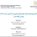 دور الجودة التسويقية في البنوك التجارية في تحقيق رضا العميل pdf