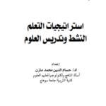 كتاب استراتيجيات التعلم النشط وتدريس العلوم