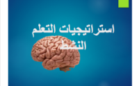 التعلم٬ النشاط التعليمي