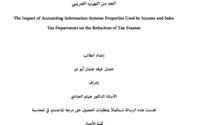 أثر خصائص نظم المعلومات المحاسبية المستخدمة لدى دائرة ضريبة الدخل والمبيعات في الحد من التهرب الضريبي pdf