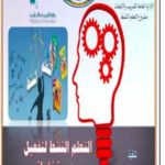 تحميل كتاب : تطبيق استراتيجيات التعلم النشط pdf