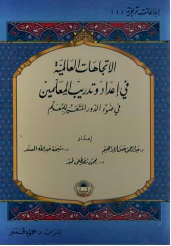 كتاب التنمية المهنية للمعلمين pdf