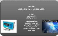 بحث حول التعليم اللكتروني: بين الواقع والخيال PDF