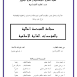 صناعة الهندسة المالية بالمؤسسات المالية الإسلامية. pdf