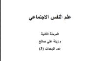 كتاب علم النفس الاجتماعي pdf