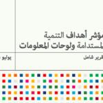 تحميل كتاب أهداف التنمية المستدامة pdf