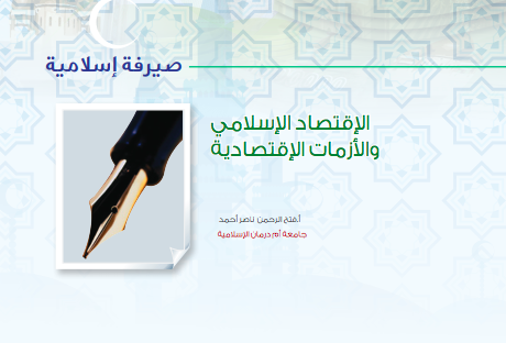 الاقتصاد الإسلامي و الأزمات الاقتصادية pdf