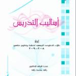 تحميل كتاب أساليب التدريس PDF