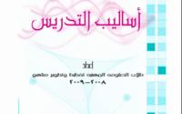 أساليب التدريس PDF